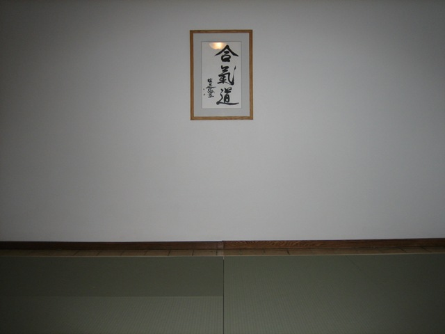Aikido practice space